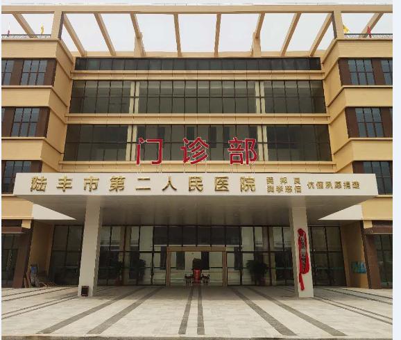 陸豐第二人民醫院整體醫療電源設備